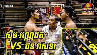 ប្រដាល់ម៉ារ៉ាតុង, ស៊ឹម វណ្ណដេត Vs ថន វាសនា, 21/July/2018, BayonTV Boxing