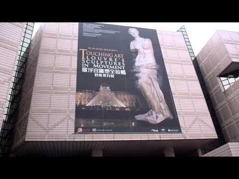 Hong Kong Museum of Art 香港藝術館