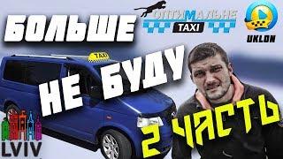 ТАКСИ | АДСКАЯ РАБОТА НА БУСЕ | ЛЬВОВ Оптимальное такси и  Uklon(, 2019-02-18T14:15:56.000Z)