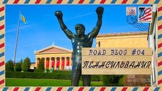 [RoadBlog] - Пенсильвания (Филадельфия) #4