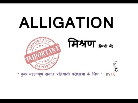 ALLIGATION || मिश्रण || Tricks For Delhi Police || Clerk | CAT | SSC | Friends Education ||