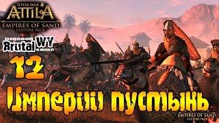 Мятежники! // Total War: ATTILA - Империи пустынь: Химьяр №12