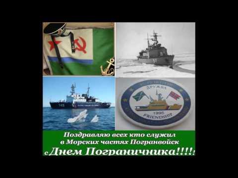 Морской пограничник открытки, шахтера
