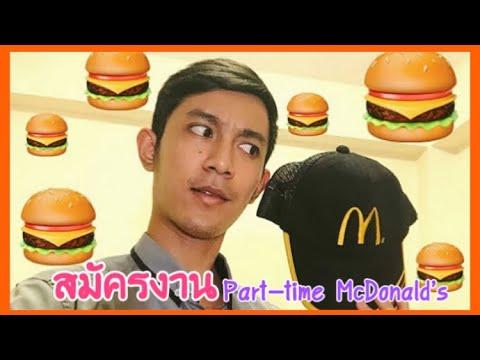 ประสบการณ์สมัคร Part time McDonald's