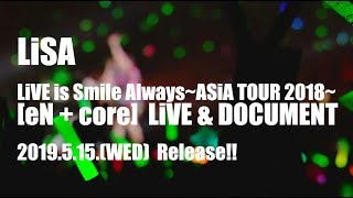 LiSA LiVE is Smile Always ~ASiA TOUR 2018~[eN + core] LiVE & DOCUMENT TEASER MOViE