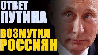 Ответа Путина о зарплатах чиновников!