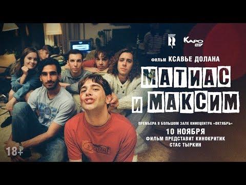 «Матиас и Максим» обсуждение с Ксавье Доланом