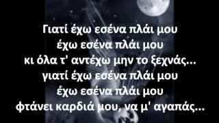 Αντώνης Ρέμος - Έχω Εσένα lyrics