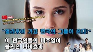 """""""헐리웃이 가고 한국의 그들이 온다!"""" 이 한국인들의 비주얼이 불러온 나비효과"""