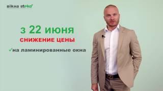 Steko. Акция для дилеров центральной и восточной Украины