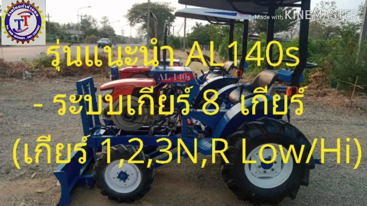 รถไถไทยทำท้ายดง A48  รถรุ่นแนะนำ AL140s ระบบ 8 เกียร์ ทดสอบระบบเกียร์