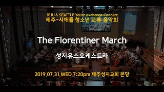The Florentiner March - 성지유스오케스트라