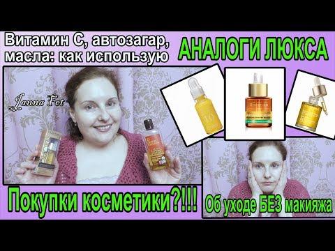 АНАЛОГИ ЛЮКСА🌞Автозагар, витамин С, масла 🌿КАК ИСПОЛЬЗОВАТЬ 💥Покупки: ДОП.УХОД [JANNA FET]