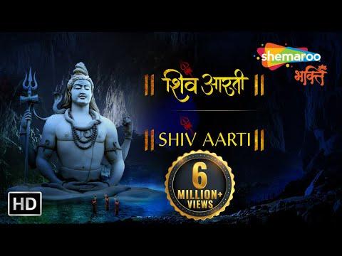 Shiv Aarti with Lyrics - Om Jai Shiv Omkara | Shravan Somwar Specia;l