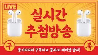 [LIVE] 싹쓰리X종기리에어팟2 주인공은?!
