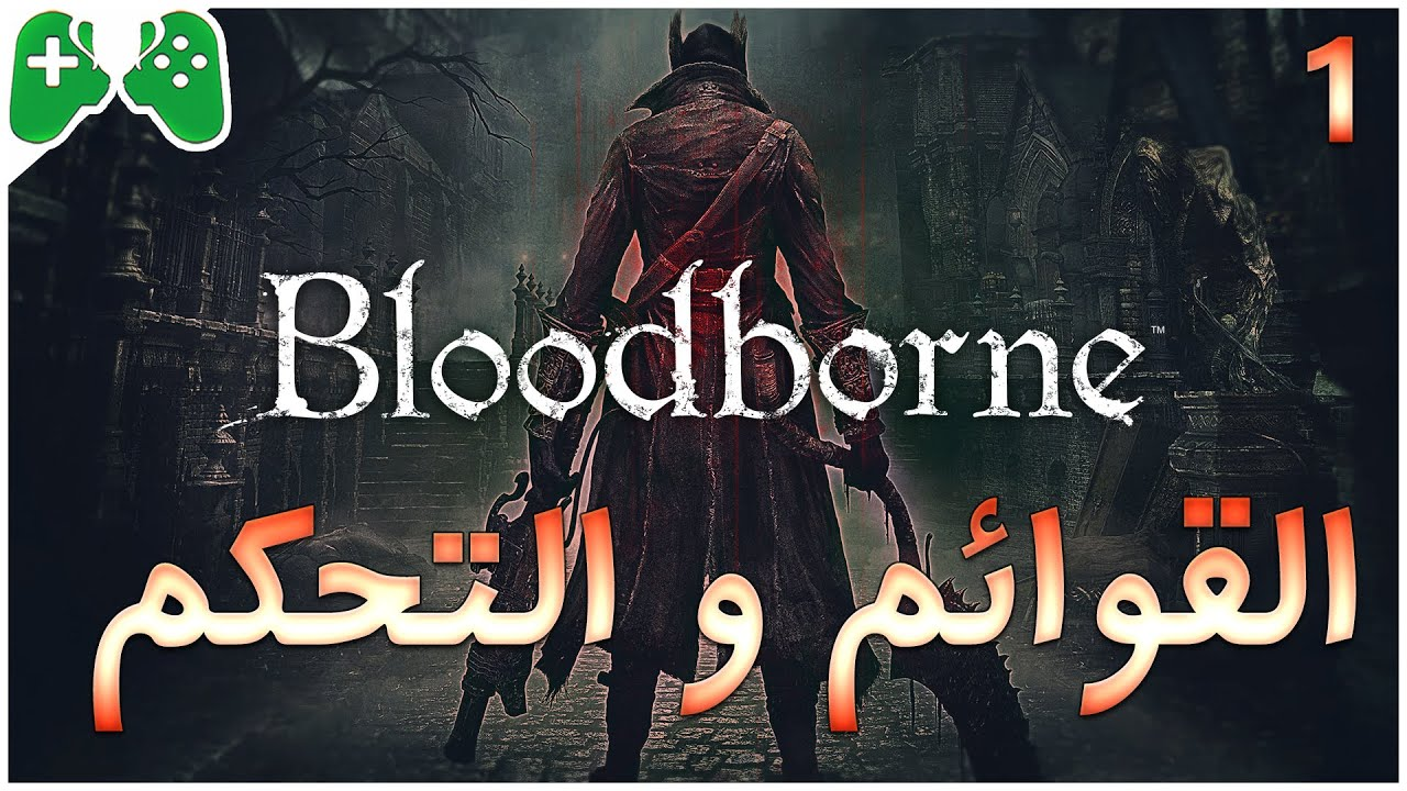 1-شرح ||Bloodborne || مقدمه+ القوائم والتحكم