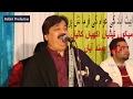 Abbottabad Show Akhian Kalian Pasand Ayan Shafaullah Khan Rokhri video