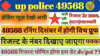Up police constable result 2019,up police result 2019,upp result 2019,up police result 49568,upp||