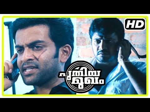 Puthiya Mukham Movie | Prithviraj Mass Scenes | Bala | Priyamani | Meera Nandan | Sudheesh
