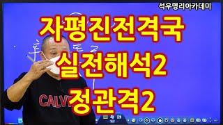 석우당 생활명리학 시즌3 고급(30강) 자평진전격국 실…
