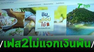22 ต.ค.เคาะชิมช้อปใช้เฟส2รับ 2 ล้านคน | 21-10-62 | ข่าวเช้าไทยรัฐ