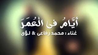 Ayam fil Omr - Guide | أيام فى العمر - دليل