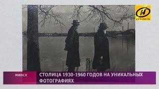 Минск 1930 60 годов на уникальных фотографиях