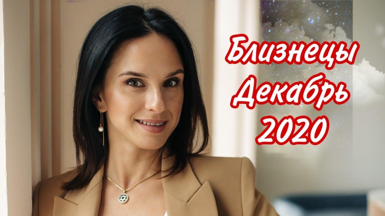 БЛИЗНЕЦЫ/ПРОГНОЗ на ДЕКАБРЬ 2020 /Астролог Карпеева Анна