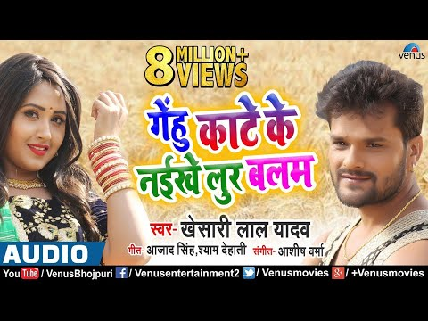 आ गया Khesari Lal Yadav का सबसे बड़ा चईता गीत | Gehu Kate Ke Naikhe Lur |New Bhojpuri Hit Chaita Song