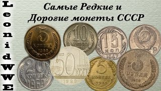видео Ценные монеты СССР: 15 копеек 1980 года - цена, разновидности и фото