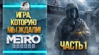 Metro: Exodus - ПРОХОЖДЕНИЕ - ИГРА, КОТОРУЮ МЫ ЖДАЛИ! ЧАСТЬ 1