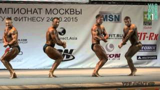 Кубок Москвы по бодибилдингу 2015. Белов Александр. Smith Gym team.
