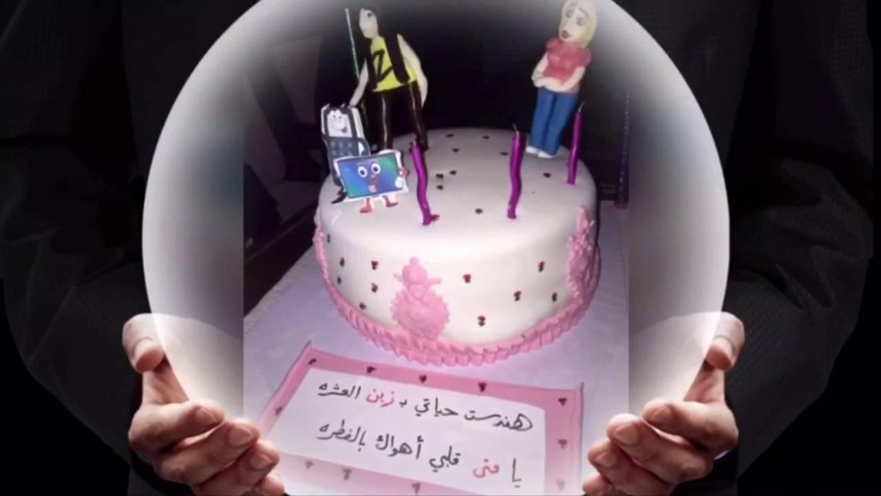 Happy birthday zain 2016 YouTube