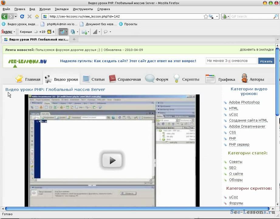 Видео уроки созданию сайта php первое место продвижение сайтов