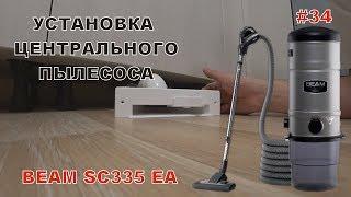 Монтаж встроенного пылесоса. Electrolux BEAM SC335EA. Личный опыт - Стройка. #34