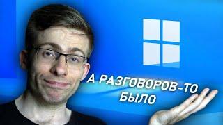 ПОЛНЫЙ ОБЗОР Windows 11