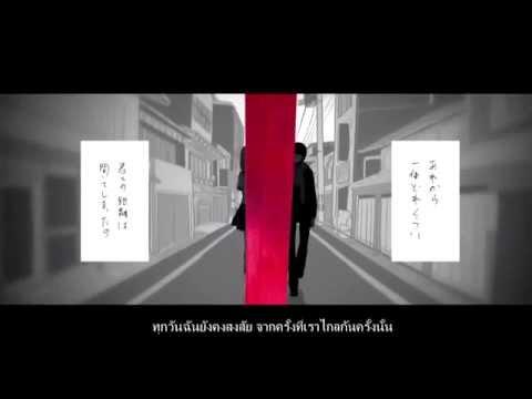 [Lunacat] Akaito / アカイト [Thai Version]