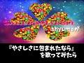 【歌ってみた】やさしさに包まれたなら SakuraMarble shyuma