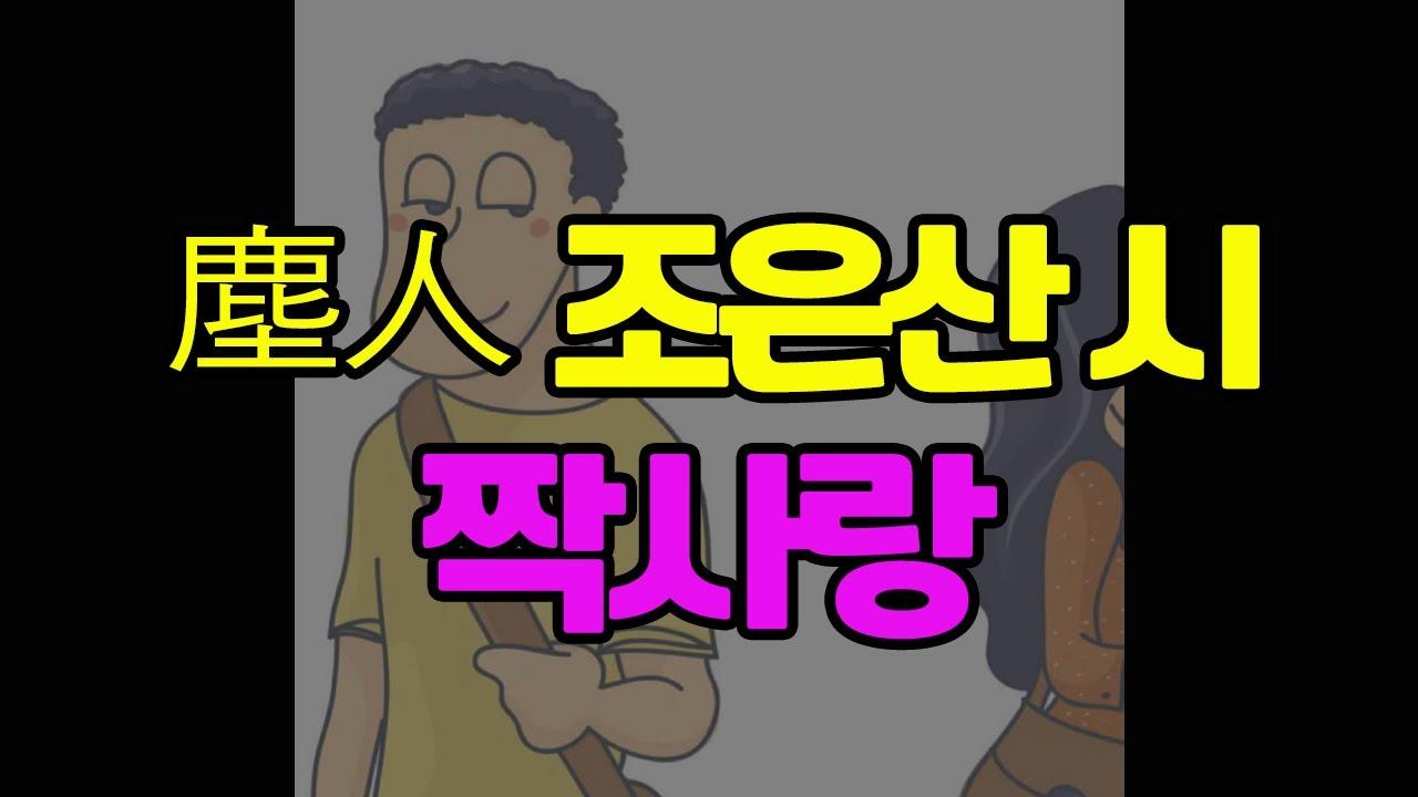 진인 조은산 시_짝사랑
