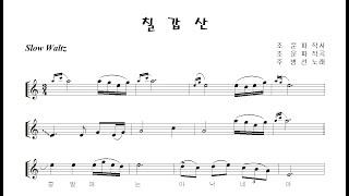 """""""칠갑산"""" 알토 색소폰 연주 김은산"""