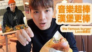 【美食】我終於去了Loco的漢堡店🍔,那裏音樂超棒,漢堡更棒|the famous burger더 페이머스 버거|韓國美食|米鹿Vlog