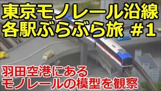 【東京モノレール沿線ぶらぶら旅 ♯1】羽田空港駅と謎の深き新整備場駅に下車