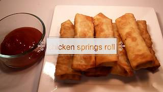 Chicken springs roll bangla.