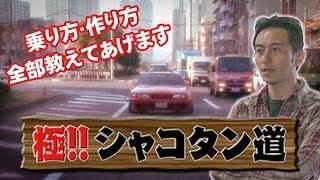 カワサキ・こぐっちゃんの極!! シャコタン道  ドリ天 Vol 81 ①