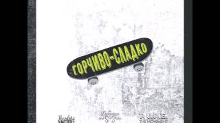 X feat. BOBO - GORCHIVO - SLADKO / ГОРЧИВО - СЛАДКО