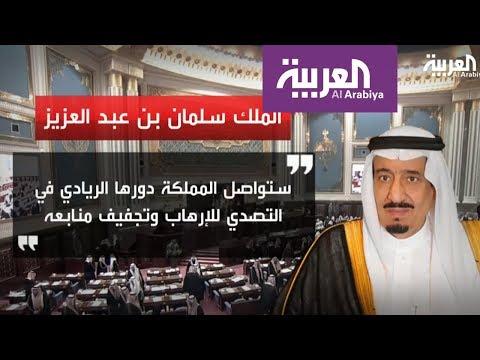 تصريحات الملك سلمان في الشأن الخارجي  - نشر قبل 6 ساعة