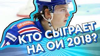 Кто сыграет на ОИ 2018 за сборную РОССИИ?