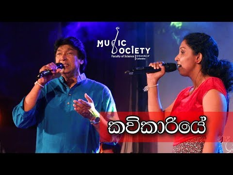 Kavikariye (කවිකාරියේ) - Naada Nu 2017 - University Of Colombo