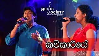 Video Kavikariye (කවිකාරියේ) - Naada Nu 2017 - University Of Colombo download MP3, 3GP, MP4, WEBM, AVI, FLV November 2018