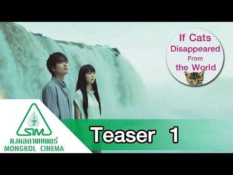 If Cats Disappeared From the World - Teaser 1 [ซับไทย / 26 พ.ค.59]